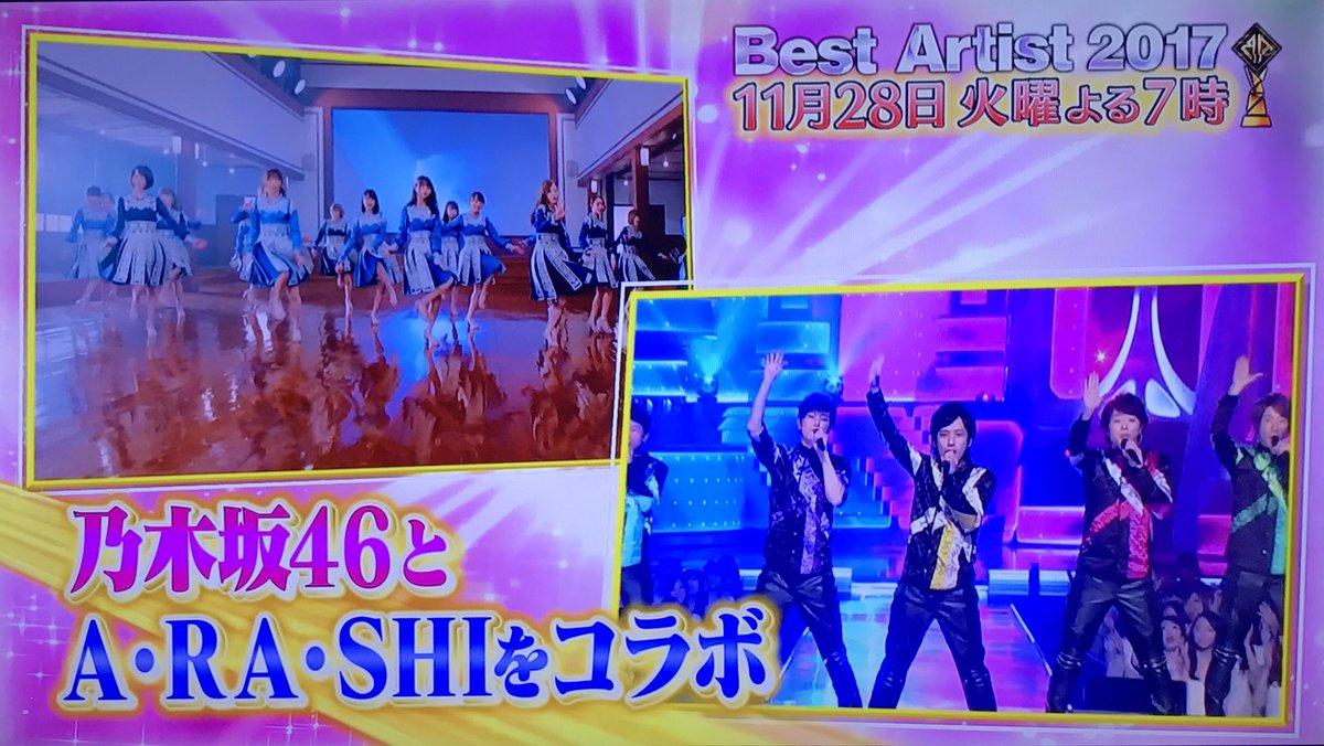 【乃木坂46】ベストアーティストで嵐とコラボ!『A・RA・SHI』披露