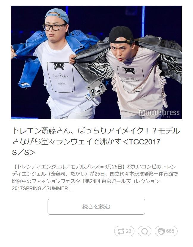 【乃木坂46】トレエンたかし「堀ちゃん!堀ちゃん!」