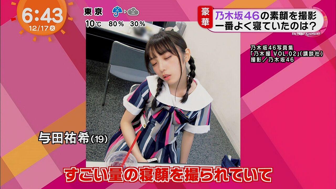 与田祐希、寝顔でめざましファミリーをほとんど釣る!【乃木坂46