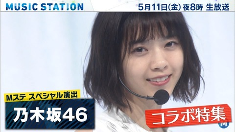 【乃木坂46】5月11日のMステで「Mステ スペシャル演出」!!!