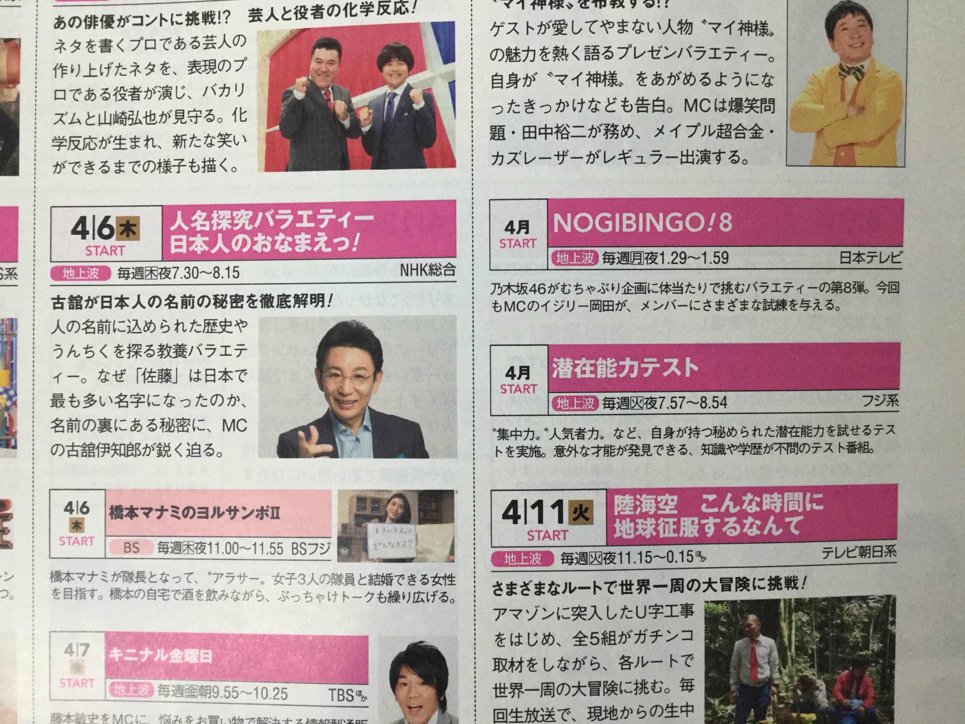 【乃木坂46】4月から「NOGIBINGO!8」放送キタ━━━━(゚∀゚)━━━━!!