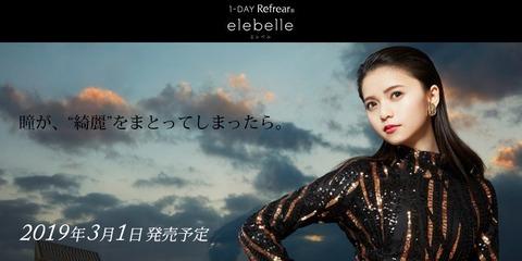 同グループでコンタクトのブランド2個宣伝しちゃう乃木坂