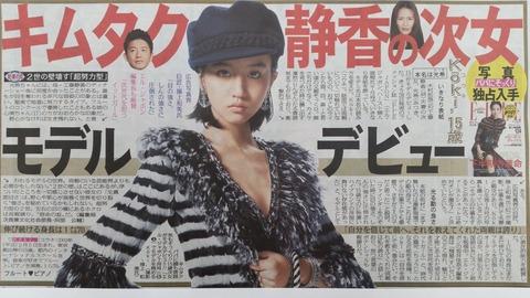 キムタク&工藤静香の次女 モデルデビュー!