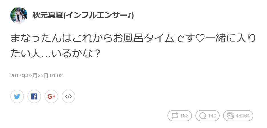 【乃木坂46】秋元真夏「これからお風呂タイムです♡一緒に入りたい人…いるかな?」