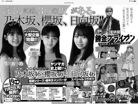 【速報】ヤンマガ史上初!乃木坂・櫻坂・日向坂の最年少メンバーがスペシャルコラボ!