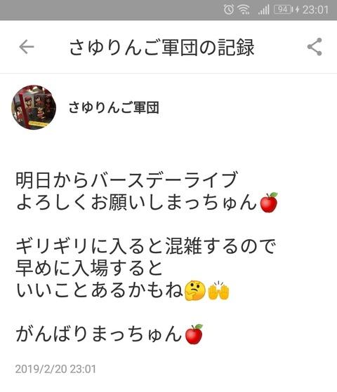 【乃木坂46】さゆりんご軍団からお知らせ…