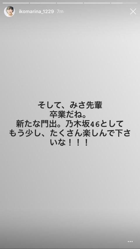 【元乃木坂46】生駒里奈から衛藤美彩への感動のメッセージがこちら…