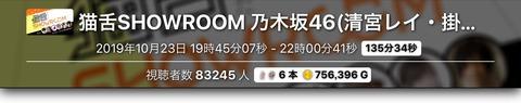 【速報】乃木坂 掛橋沙耶&清宮レイの猫舌SR視聴者数 83,245人で歴代1位!前回の課金額歴代1位に続いて二冠達成!