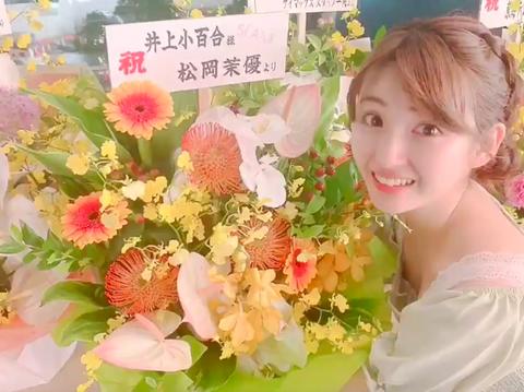 【乃木坂46】井上小百合、松岡茉優さんからお花をいただき驚きの表情!