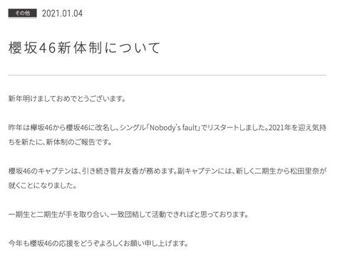 スクリーンショット 2021-01-04 20.41.55