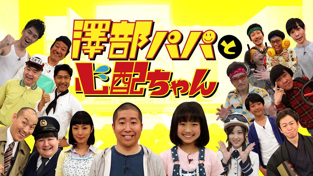 【乃木坂46】星野みなみが舞台バラエティ「澤部パパと心配ちゃん」に出演!