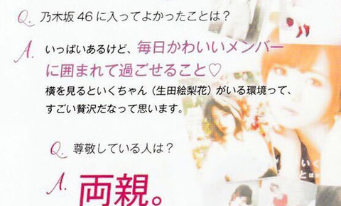 【乃木坂46】白石麻衣が乃木坂に入ってよかったと思うことが・・・