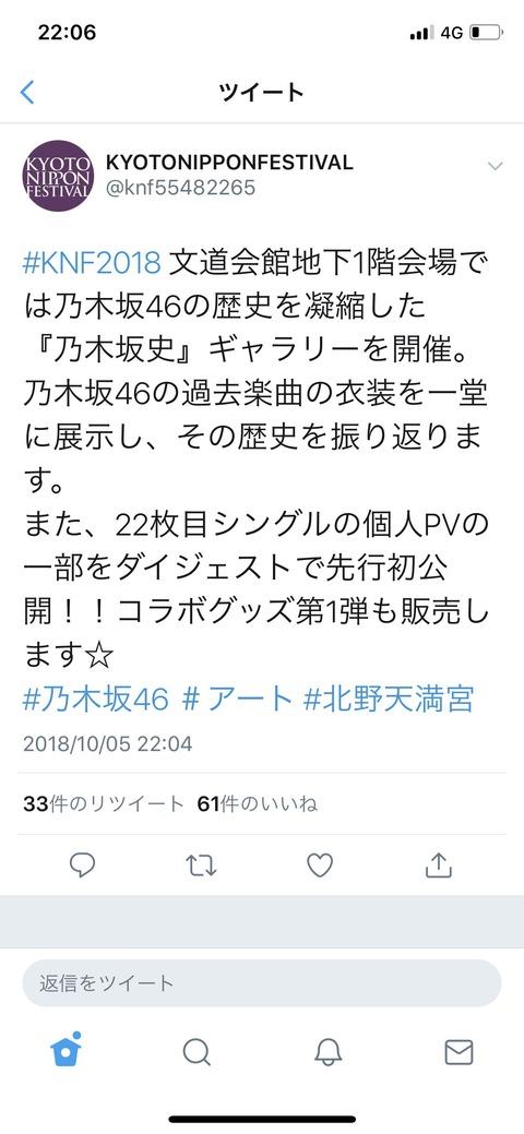 【乃木坂46】22枚目特典は個人PVって既出…?!