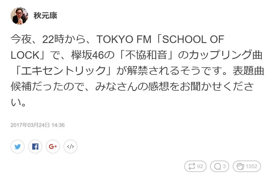 【欅坂46】秋元康が4thシングルのカップリング曲『エキセントリック』は表題曲候補だったと明かす
