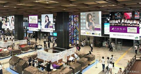 【乃木坂46】仙台駅が『乃木坂』一色になり物凄いことになってる!!!