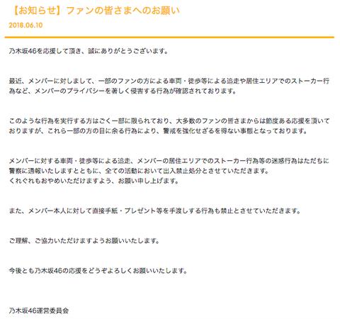 乃木坂46運営委員会 「ファンの皆さまへのお願い」 (ストーカー被害)