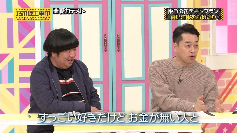 【乃木坂46】阪口珠美、『金持ち』を選ぶ