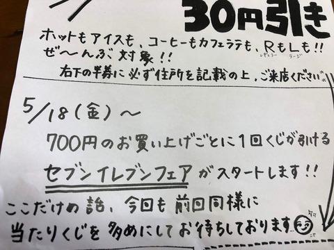 【乃木坂46】セブンキャンペーンって始まる直前に告知されるもんだっけ?