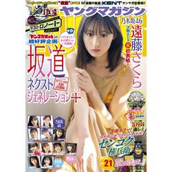 【乃木坂46】これは圧巻!!!遠藤さくらの表紙がレベチ!!!!!!!!