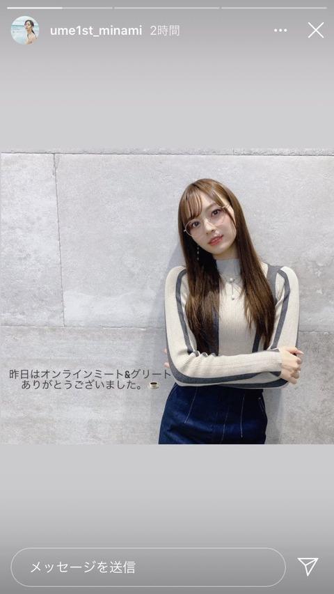 【乃木坂46】あるなぁ…梅澤美波が私服でニットを着用!!!