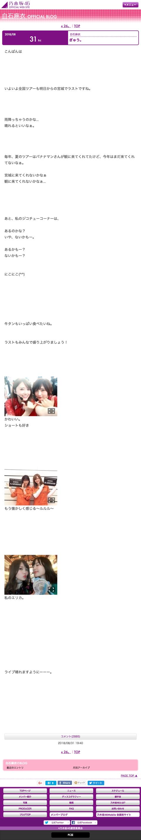 blog.nogizaka46.com_mai.shiraishi_smph_2018_08_046580