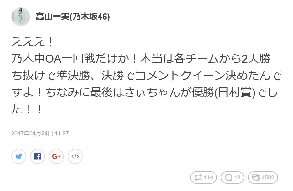 【乃木坂46】高山一実が「乃木中」の編集を暴露wwww