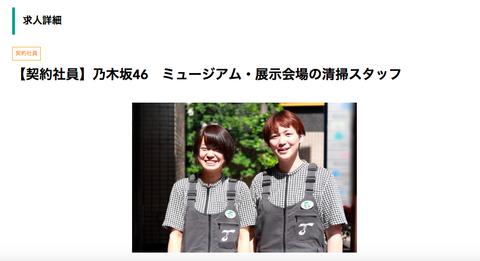 『乃木坂46 ミュージアム』の清掃スタッフ(清掃業)募集
