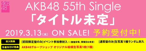 【AKB48 55thシングル】『坂道AKB』メンバー決定!キタ━━━━━━(゚∀゚)━━━━━━ !!!!!