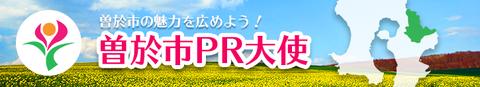 【乃木坂46】大園桃子さんが『曽於市PR大使』に!!!