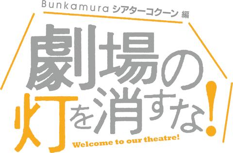 wowow_bunkamura