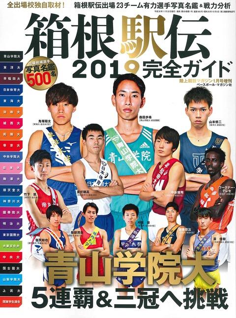 【速報】2019箱根駅伝選手が選ぶ好きな芸能人、坂道ランキング