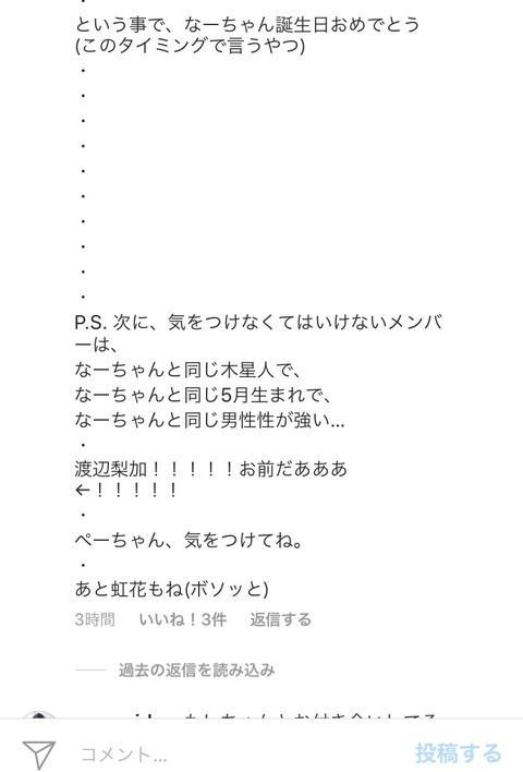 【乃木坂46】西野七瀬の文春スキャンダル騒動を占った占い師・・・次に、気をつけなくてはいけないメンバーも公表・・・
