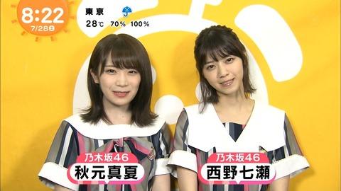 【乃木坂46】新 最強の2人!