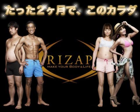 rizap-1