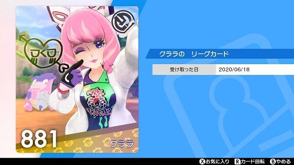 剣 盾 カード ポケモン リーグ