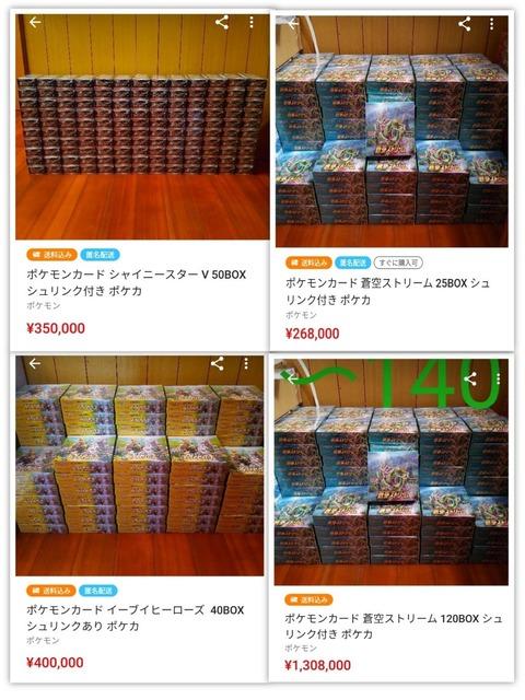 ポケカ転売ヤーさん公式の増刷により危機に!在庫一気に放出!!!