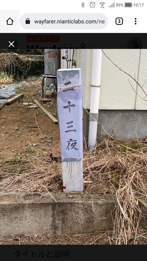 【ポケモンGO】「石に紙を貼っただけのナニカ」偽装されたポケスト申請が出回る