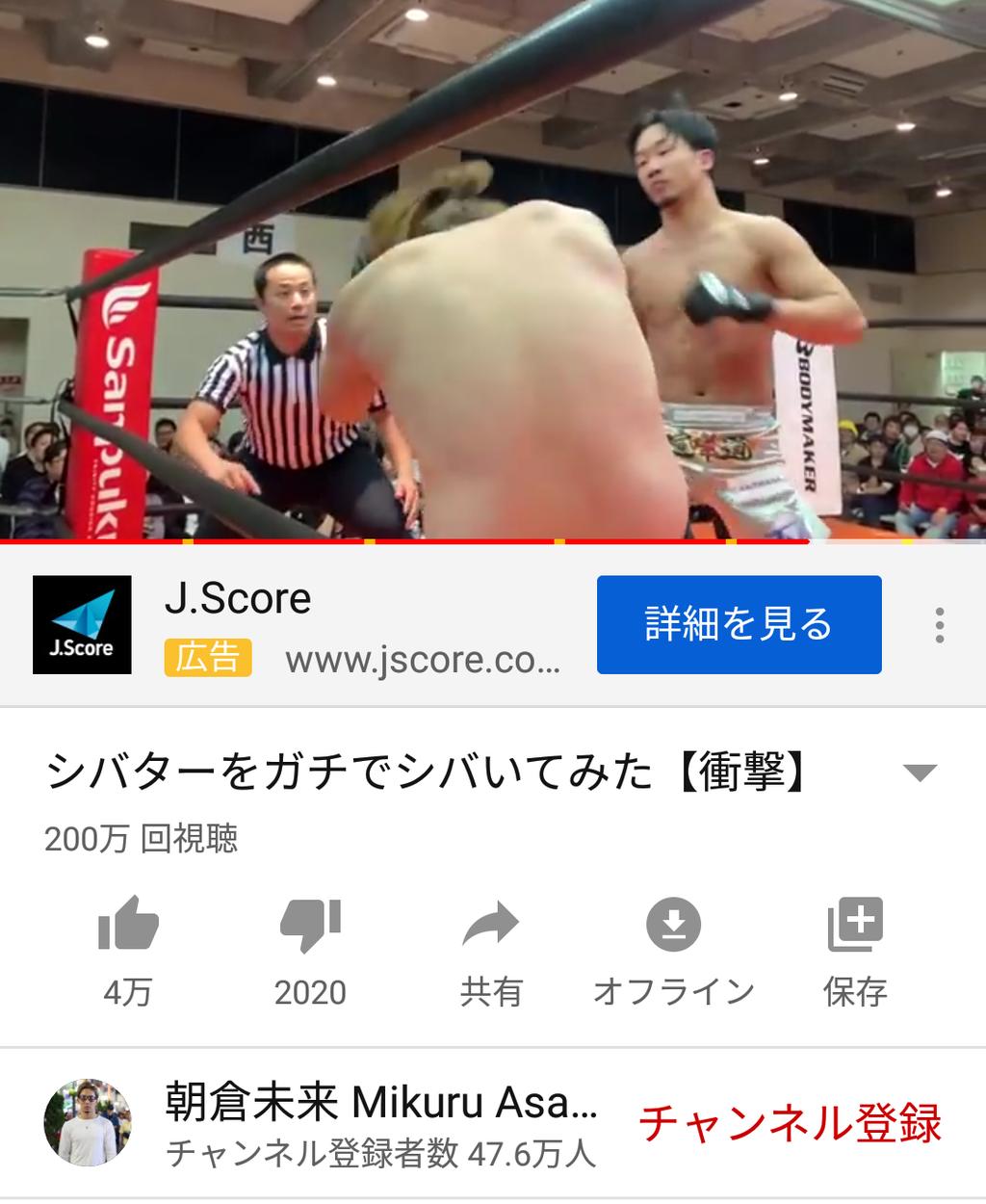 朝倉 未来 シバタ