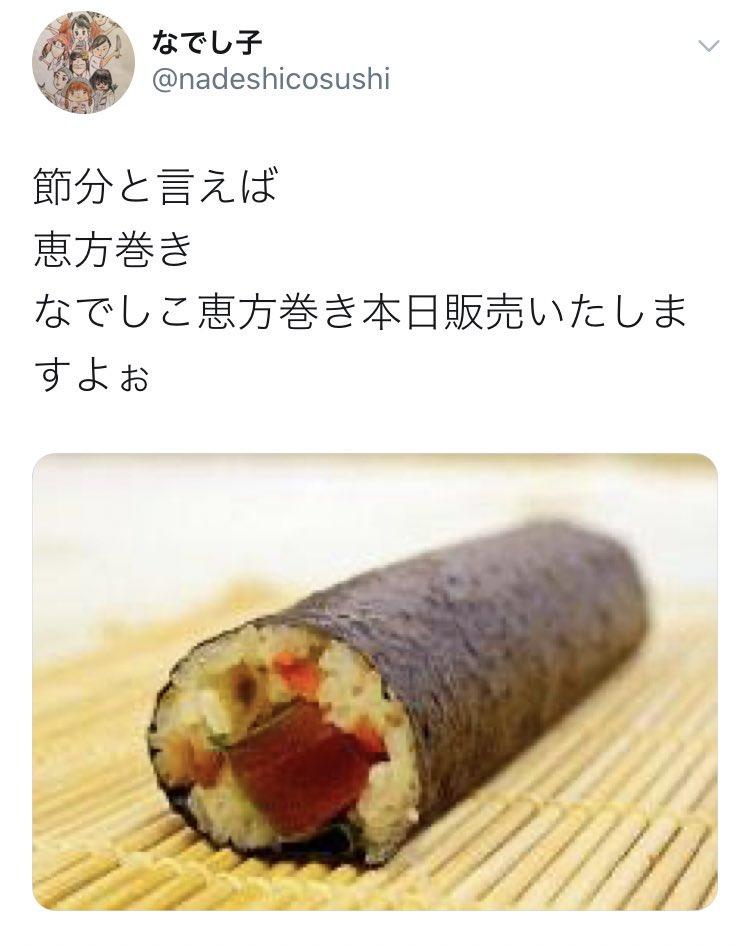 著作権】なでしこ寿司のメニュー紹介画像、永谷園やブログから