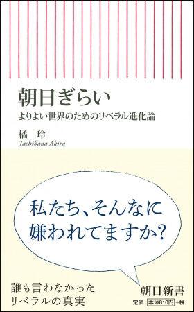 【朝日新聞】私たち、そんなに嫌われてますか?