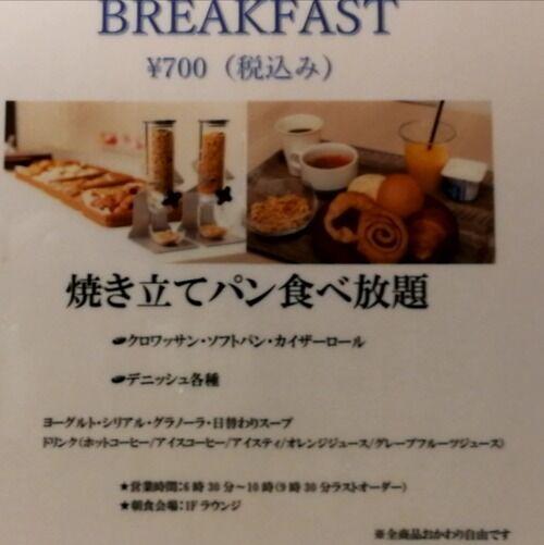 カプセルホテルにいるんやがこの食べ放題朝食700円ってコスパええか?