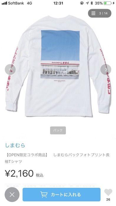 【悲報】ZOZOとしまむらのコラボTシャツ