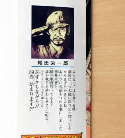 【悲報】ジャンプ編集部、横井庄一さんをネタにした問題で謝罪してしまう