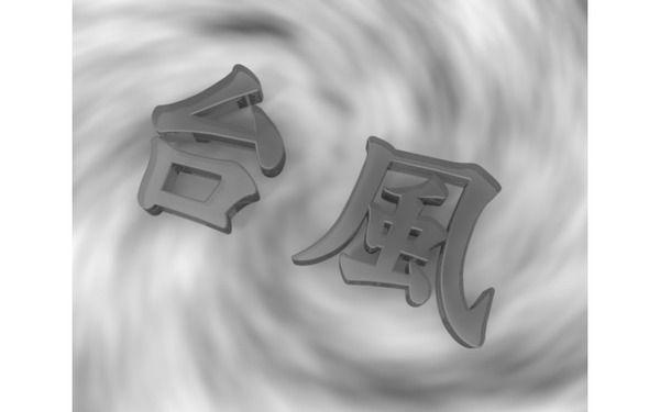 【関東民】台風怖いンゴwww【集合】