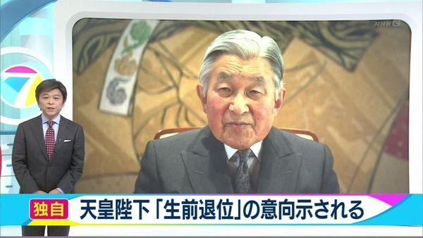 【謎】大々的に報道するマスコミと全否定する宮内庁 天皇陛下の「生前退位」のご意向はどこから漏れた?