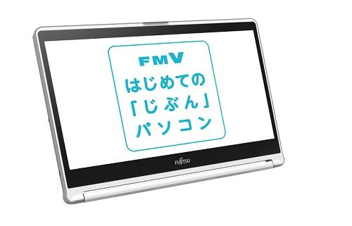 【悲報】富士通さん、とんでもないPCを販売してしまうwww