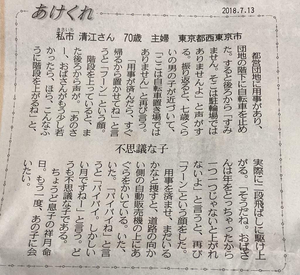 【悲報】史上最高齢の嘘松さん、新聞に降臨してしまう