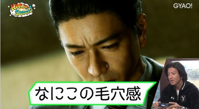【画像】木村拓哉が自身が主人公のゲーム『ジャッジアイズ』をプレイするwwwww