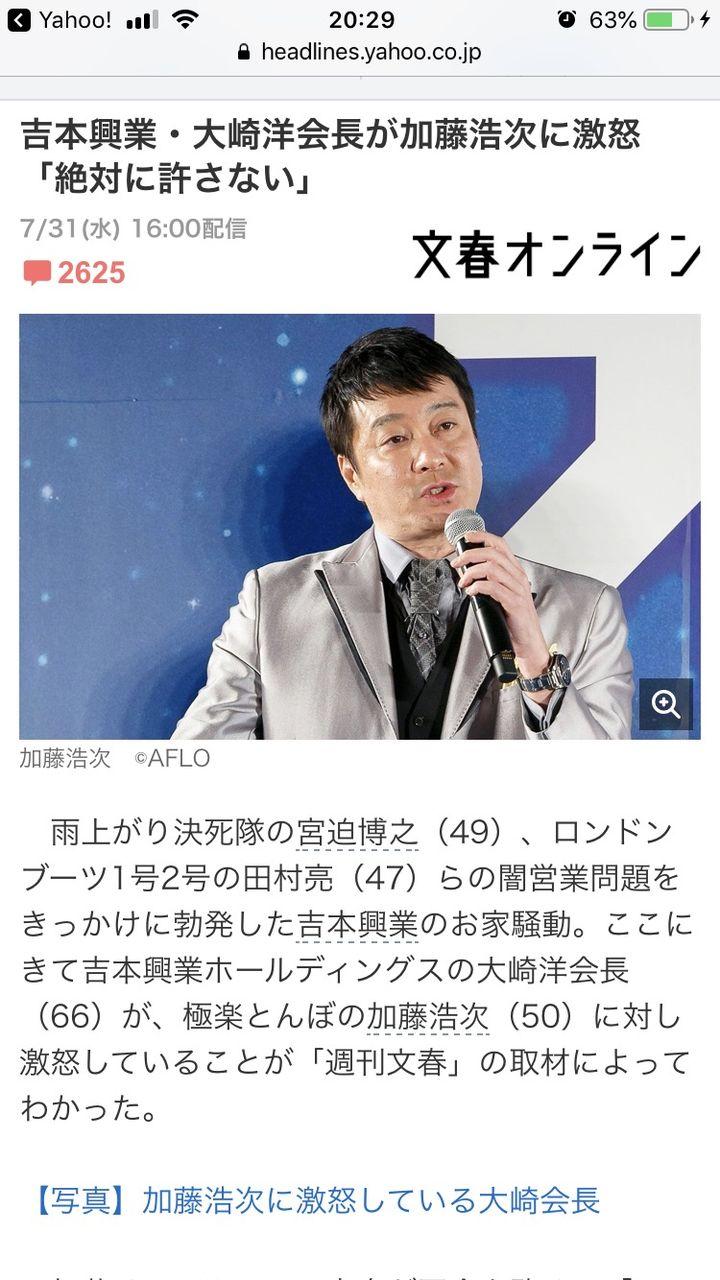 【悲報】加藤浩次、追放へ