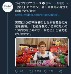 ツイ民さん、100万募金した上で視聴者にも募金呼びかけたヒカキンを偽善者扱いする。